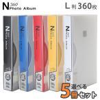 VOPN360黒台紙フォトアルバム選べる5冊セット