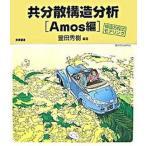 共分散構造分析(Amos編) 構造方程式モデリング 豊田秀樹の画像