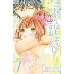 VALUE BOOKSで買える「これからはじまる恋をおしえて 1 /小学館/山田こもも (コミック 中古」の画像です。価格は258円になります。