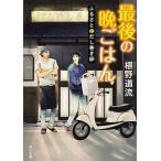VALUE BOOKSで買える「最後の晩ごはん ふるさとだし巻き卵 /KADOKAWA/椹野道流 (文庫 中古」の画像です。価格は258円になります。