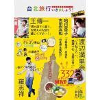 台北旅行いきましょう! 台北市政府協力ブック 食べ