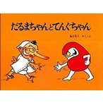 だるまちゃんとてんぐちゃん   /福音館書店/加古里子 (単行本) 中古