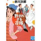 許されざる花嫁  実業之日本社文庫