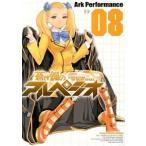 蒼き鋼のアルペジオ 08  ヤングキングコミックス