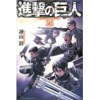 進撃の巨人(26) (講談社コミックス) 諫山の画像