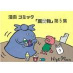 ゴミック「廃貴物」 漫画 第5集 /クリエイト日報/ハイム-ン (単行本) 中古