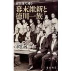 古写真で見る幕末維新と徳川一族   /KADOKAWA/永井博 (新書) 中古