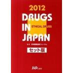 日本医薬品集医療薬(セット版)  2012年版 /じほう/じほう (大型本) 中古