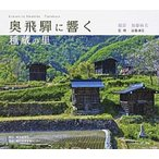 奥飛騨に響く種蔵の里   /岐阜新聞社/加藤麻美 (大型本) 中古
