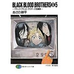 BLACK BLOOD BROTHERS S ブラック・ブラッド・ブラザ-ズ短編集 5 /富士見書房/あざの耕平 (文庫) 中古