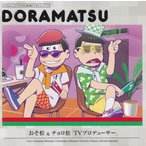 おそ松さん 6つ子のお仕事体験ドラ松CDシリーズ おそ松&チョロ松「TVプロデューサー」/CD/EYCA-10793 中古