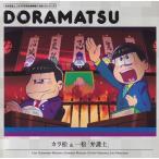 おそ松さん 6つ子のお仕事体験ドラ松CDシリーズ カラ松&一松「弁護士」/CD/EYCA-10794 中古