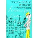 """フランス人は10着しか服を持たない パリで学んだ""""暮らしの質""""を高める秘訣  /大和書房/ジェニファ-・L.スコット (単行本(ソフトカバー)) 中古"""
