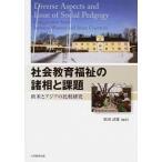 社会教育福祉の諸相と課題 欧米とアジアの比較研究  /
