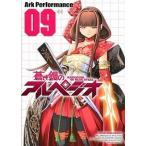 蒼き鋼のアルペジオ  9   ヤングキングコミックス