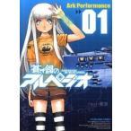 蒼き鋼のアルペジオ 01  ヤングキングコミックス