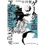 ゲームの王国  下 /早川書房/小川哲 (文庫) 中古