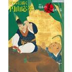 日本の美をめぐる 円山応挙   /小学館 (大型本) 中古