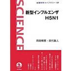 新型インフルエンザH5N1   /岩波書店/岡田晴恵 (単行本) 中古