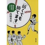弱くても勝てます 開成高校野球部のセオリ-  /新潮社/高橋秀実 (文庫) 中古画像