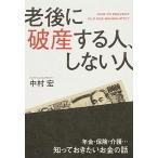 老後に破産する人、しない人   /KADOKAWA/中村宏 (単行本) 中古