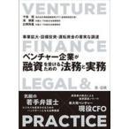 ベンチャー企業が融資を受けるための法務と実務 事業拡大・設備投資・運転資金の着実な調達  /第一法規出版/千保理(単行本) 中古