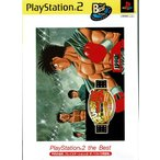 PlayStation 2 the Best はじめの一歩 VICTORIOUS BOXERS〜CHAMPIONSHIP VERSION〜 中古