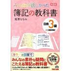 簿記の教科書日商3級商業簿記 みんなが欲しかった  第3版/TAC/滝澤ななみ (単行本) 中古