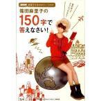 篠田麻里子の150字で答えなさい! NHK麻里子さまのおりこうさま!  /アスコム/NHK麻里子さまのおりこうさま!番組制作 (単行本) 中古