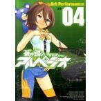 蒼き鋼のアルペジオ 04  ヤングキングコミックス