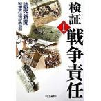 検証戦争責任  1 /中央公論新社/読売新聞社 (単行本) 中古
