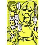 言ったよきいちゃん!  1 /集英社/コニシリュウイチ (コミック) 中古