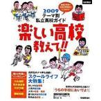 楽しい高校教えて!! 首都圏版 2009 /学研プラス (大型本) 中古