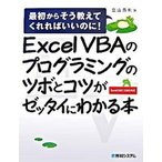 Excel VBAのプログラミングのツボとコツがゼッタイにわかる本 最初からそう教えてくれればいいのに! Excel  /秀和システム/立山秀利 (単行本) 中古