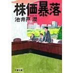 株価暴落   /文藝春秋/池井戸潤 (文庫) 中古