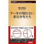 ケーキの切れない非行少年たち   /新潮社/宮口幸治 (新書) 中古