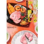 弁当屋さんのおもてなし 甘やかおせちと年越しの願い  /KADOKAWA/喜多みどり (文庫) 中古
