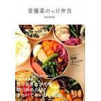 常備菜のっけ弁当   /宝島社/MOMOE (単行本) 中古