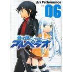 蒼き鋼のアルペジオ 06  ヤングキングコミックス