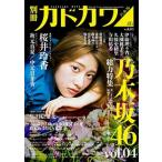 別冊カドカワ総力特集乃木坂46  vol.04 /KADOKAWA (ムック) 中古