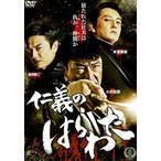 仁義のはらわた/DVD/DALI-10806 中古
