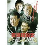 若頭暗殺史 修羅の男たち 第一章/DVD/DALI-10946 中古