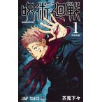 呪術廻戦 コミック 1-15巻セット(コミック) 全巻セット 中古