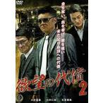 欲望の代償2/DVD/DALI-10860 中古
