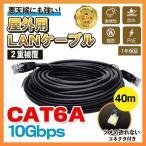 CAT6 2重被覆 屋外用LANケーブル コネクタ付 (40m) 難燃性 耐候性 1年保障