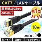 CAT7 屋外用LANケーブル コネクタ付 (10m) 難燃性 耐候性 1年保障