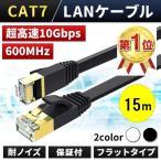 CAT7 屋外用LANケーブル コネクタ付 (15m) 難燃性 耐候性 1年保障