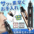 鼻毛カッター 充電式 USB 電動トリマ