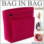 バッグインバッグ インナーバッグ フェルト コンパクト 小さめ 軽量 A5 サイズ ルビー  bag-ruby