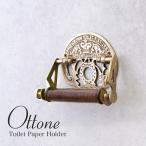 真鍮 トイレットペーパー ホルダー ペーパーホルダー オットーネ 据付け アンティーク インテリア